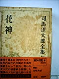 司馬遼太郎全集〈30〉花神 (1974年)