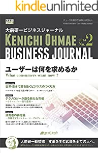 大前研一ビジネスジャーナル 2巻 表紙画像