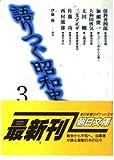 語りつぐ昭和史〈3〉 (朝日文庫)