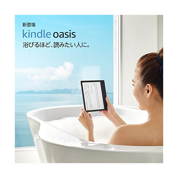 Kindle Oasis (Newモデル) 3...の紹介画像2