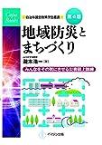 第4版 地域防災とまちづくり ―みんなをその気にさせる災害図上訓練― (COPA BOOKS 自治体議会政策学会叢書)