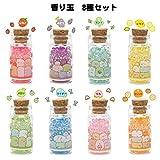 【8種セット】【すみっコぐらし】香り玉 わくわくコレクション