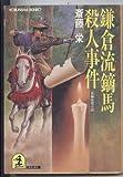 鎌倉流鏑馬殺人事件 (光文社文庫)