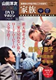 山田洋次・名作映画DVDマガジン vol.3