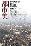都市美 都市景観施策の源流とその展開