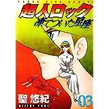 超人ロック 凍てついた星座 (3) (ヤングキングコミックス)