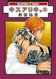 キスアリキ。(2) (スーパービーボーイコミックス)
