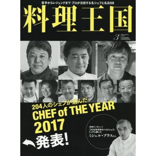 料理王国 2017年 03 月号 [雑誌]
