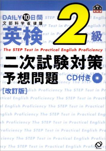 DAILY10日間英検2級 二次試験対策予想問題 (旺文社英検書)の詳細を見る
