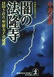 闇の法隆寺―封印された「聖徳太子」の秘密 (光文社文庫)