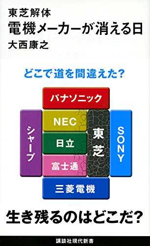 東芝解体 電機メーカーが消える日 (講談社現代新書)の詳細を見る
