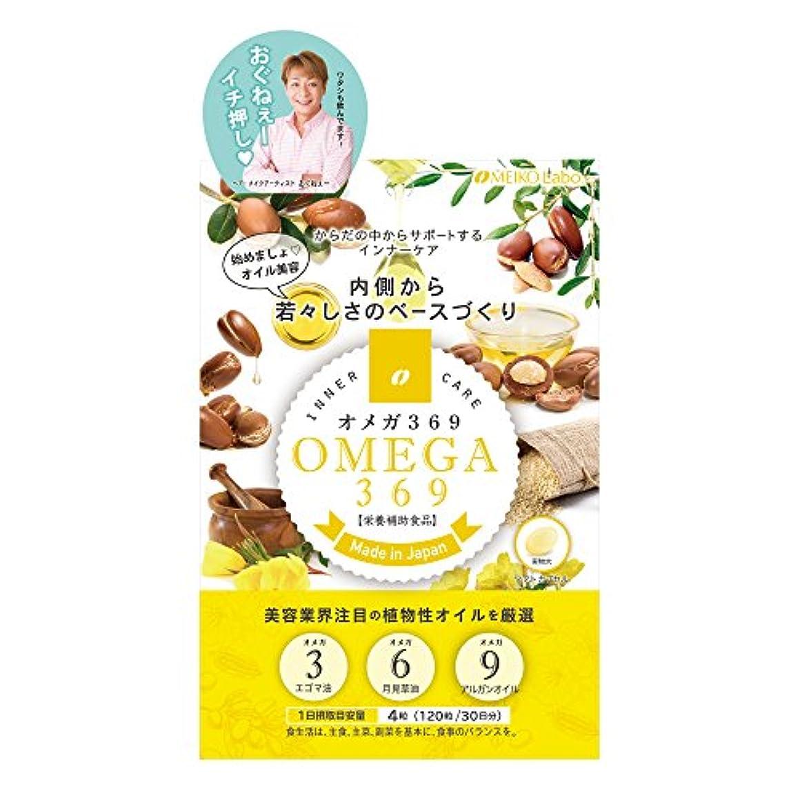 勉強する普通に順応性オメガ3 6 9 30日分 120粒 サプリメント ( 栄養補助食品 日本製 ) 【 メイコーラボ 】