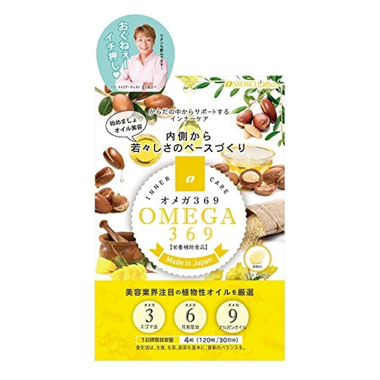 絶滅させる安西環境オメガ3 6 9 30日分 120粒 サプリメント ( 栄養補助食品 日本製 ) 【 メイコーラボ 】