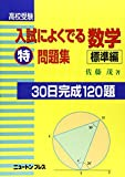 高校受験入試によくでる数学特問題集―30日完成120題 (標準編)