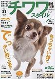 チワワスタイル Vol.21 (タツミムック)