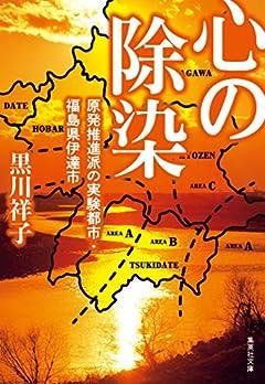 心の除染 原発推進派の実験都市・福島県伊達市 (集英社文庫)