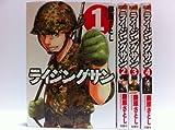 ライジング・サン コミック 1-4巻セット (アクションコミックス)