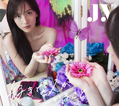 JY『好きな人がいること』は月9ドラマの主題歌♪女子中高生に大人気!【歌詞情報&PVあり】の画像