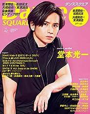 ダンススクエア vol.42 [COVER:堂本光一] (HINODE MOOK 607)