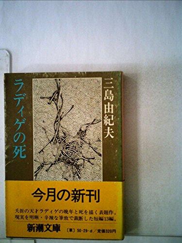 ラディゲの死 (1980年) (新潮文庫)の詳細を見る