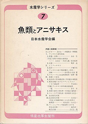 魚類とアニサキス (1974年) (水産学シリーズ〈7〉)