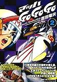 マッハGo Go Go 2