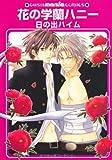 花の学蘭ハニー (GUSH mania COMICS)