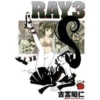 RAY-レイ-(3) (チャンピオンREDコミックス)