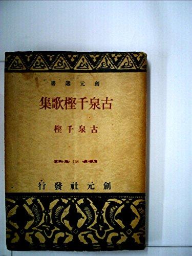 古泉千樫歌集 (1948年) (創元選書〈第138〉)