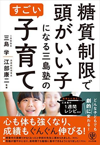 糖質制限で頭がいい子になる 三島塾のすごい子育て