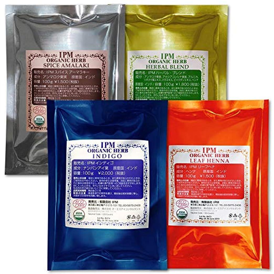 白菜殺人毎月IPM ヘナスターターセット(オイルなし) 各種類100g×4