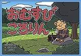 おむすびころりん (昔話紙芝居シリーズ夏セット)