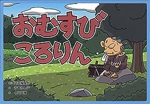 おむすびころりん (昔話紙芝居シリーズ【夏】) 品番:9804-0054