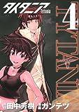 タイタニア(4) (シリウスコミックス)