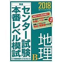 2018センター試験本番レベル模試 地理B (東進ブックス センター試験本番レベル模試)