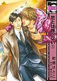 恋とは呼べない(1) (ビーボーイコミックス)