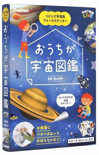 おうちが宇宙図鑑 (リビング学習用ウォールステッカー)