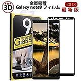 【ギャラクシー ノート9フィルム】Serkou【全面吸着】Galaxy Note9専用ガラスフィルム【日本製素材旭硝子製】業界最高硬度9H/高透明/ 3D Touch対応 (ブラック)