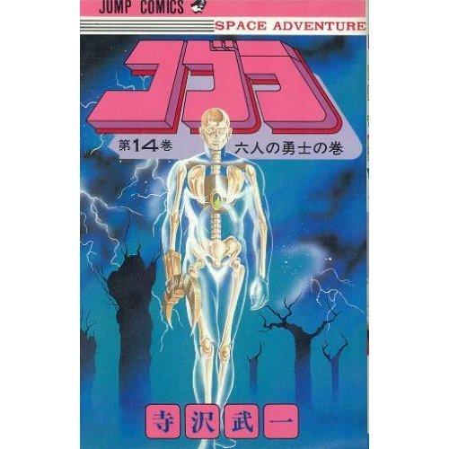 コブラ 14 (ジャンプコミックス)