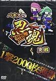パチスロ忍魂実戦 ~一撃2000枚獲得~[DVD]