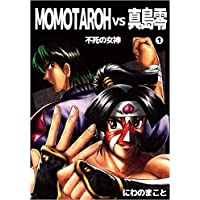 MOMOTAROH VS 真島零 不死の女神 1巻