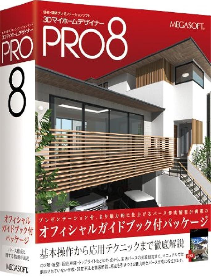 水銀の食器棚光景3DマイホームデザイナーPRO8 オフィシャルガイドブック付