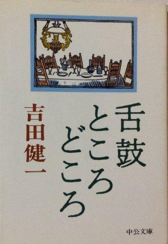 舌鼓ところどころ (1980年) (中公文庫)の詳細を見る