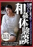 感じてしまった・・ 力づくの和姦体験談 ながえスタイル [DVD]