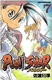 PUNISHER 7 (少年チャンピオン・コミックス)
