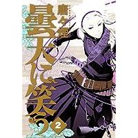曇天に笑う 2 (コミックアヴァルス)