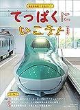 てっぱくにいこう! 新装版: 鉄道博物館完全ガイド (小学館クリエイティブ単行本)