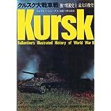 クルスク大戦車戦―独ソ精鋭史上最大の激突 (第二次世界大戦ブックス (34))