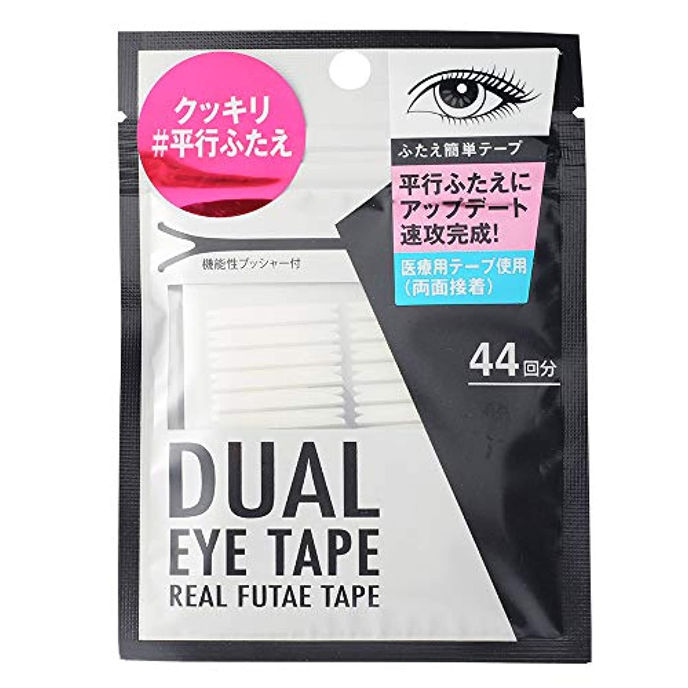 船乗り感覚発見デュアルアイテープ (平行ふたえ両面接着テープ) (44回分)