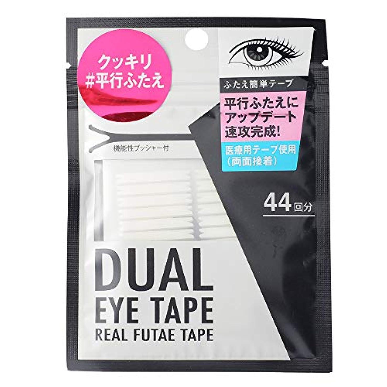 徹底的に亡命半径デュアルアイテープ (平行ふたえ両面接着テープ) (44回分)
